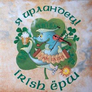 Irish Ерш - Я Ирландец!
